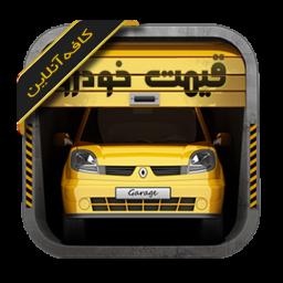 کافه آنلاین (قیمت خودرو)