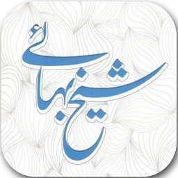 مجموعه اشعار شیخ بهایی(کامل)