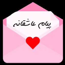 پیام های عاشقانه