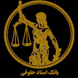 بانک اسناد حقوقی
