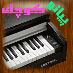 پیانوی کوچک