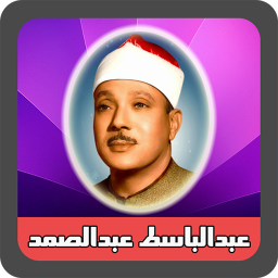 قرائت مجلسی قرآن استاد عبدالباسط