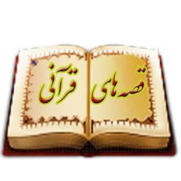 قصه های قرآنی (حضرت آدم )