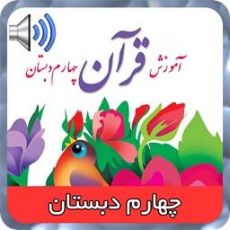 کتاب صوتی قرآن چهارم ابتدایی