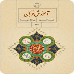 قرآن پایه نهم