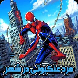 مرد عنکبوتی در شهر