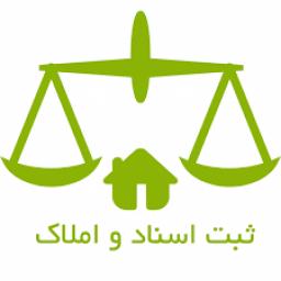 قوانین ثبت اسناد واملاک همراه