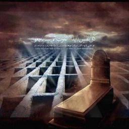 اسرار عالم پس از مرگ