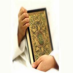 قرآن درمانی-حل مشکلات با قرآن