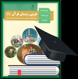 کتاب عربی پایه دهم (همراه با معنی)
