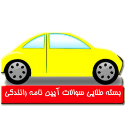 آزمون راهنمایی و رانندگی 96_97