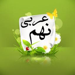 کتاب کار عربی نهم چاپ 1396