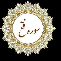 سوره فتح +ترتیل+ترجمه صوتی