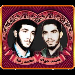 شهیدان حامدی سنگری