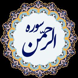 سوره الرحمن با ترتیل و ترجمه صوتی و منظوم