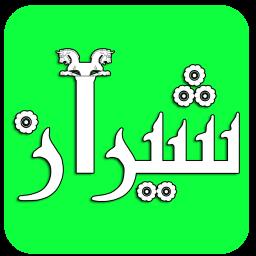 سفریار شیراز