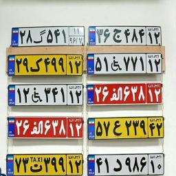 راهنمای کامل شماره پلاک خودرو