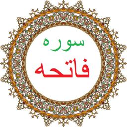 سوره مبارکه فاتحه (با دو صوت)
