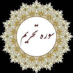 سوره مبارکه تحریم (با دو صوت)
