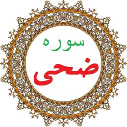 سوره مبارکه ضحی (با دو صوت)