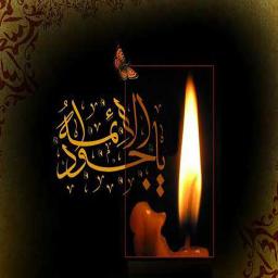 زیارت امام جواد (با دو صوت)