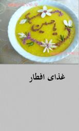 اموزش غذای افطار