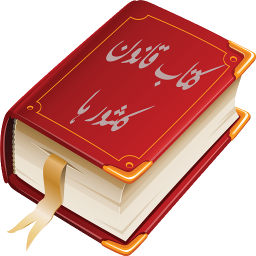 کتاب قانون کشور ها