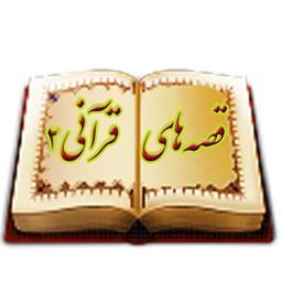 قصه های قرآنی (حضرت محمد ص)