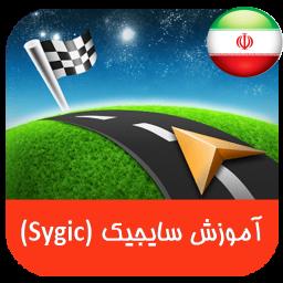 مسیریاب سخنگوی سایجیک sygic (ترفند و آموزش)