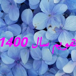 تقویم سال 1400