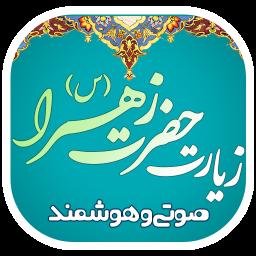 زیارت حضرت زهرا (س) (هوشمند و صوتی)