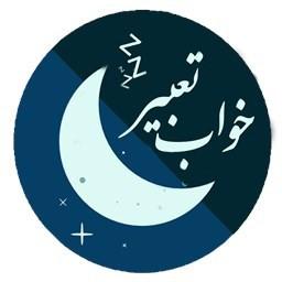 تعبیر خواب ابن سیرین