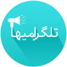 استیکر نام تلگرام