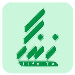 شبکه زندگی (نسخه android tv)