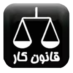 قانون کار (کامل)