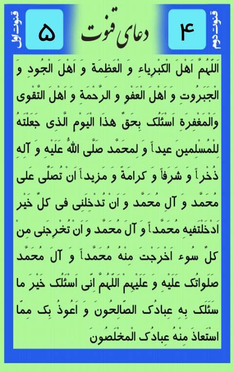 دعای روز عید قربان صوتی