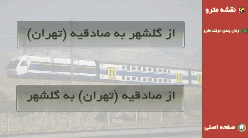 دانلود برنامه تهران برای اندروید مایکت