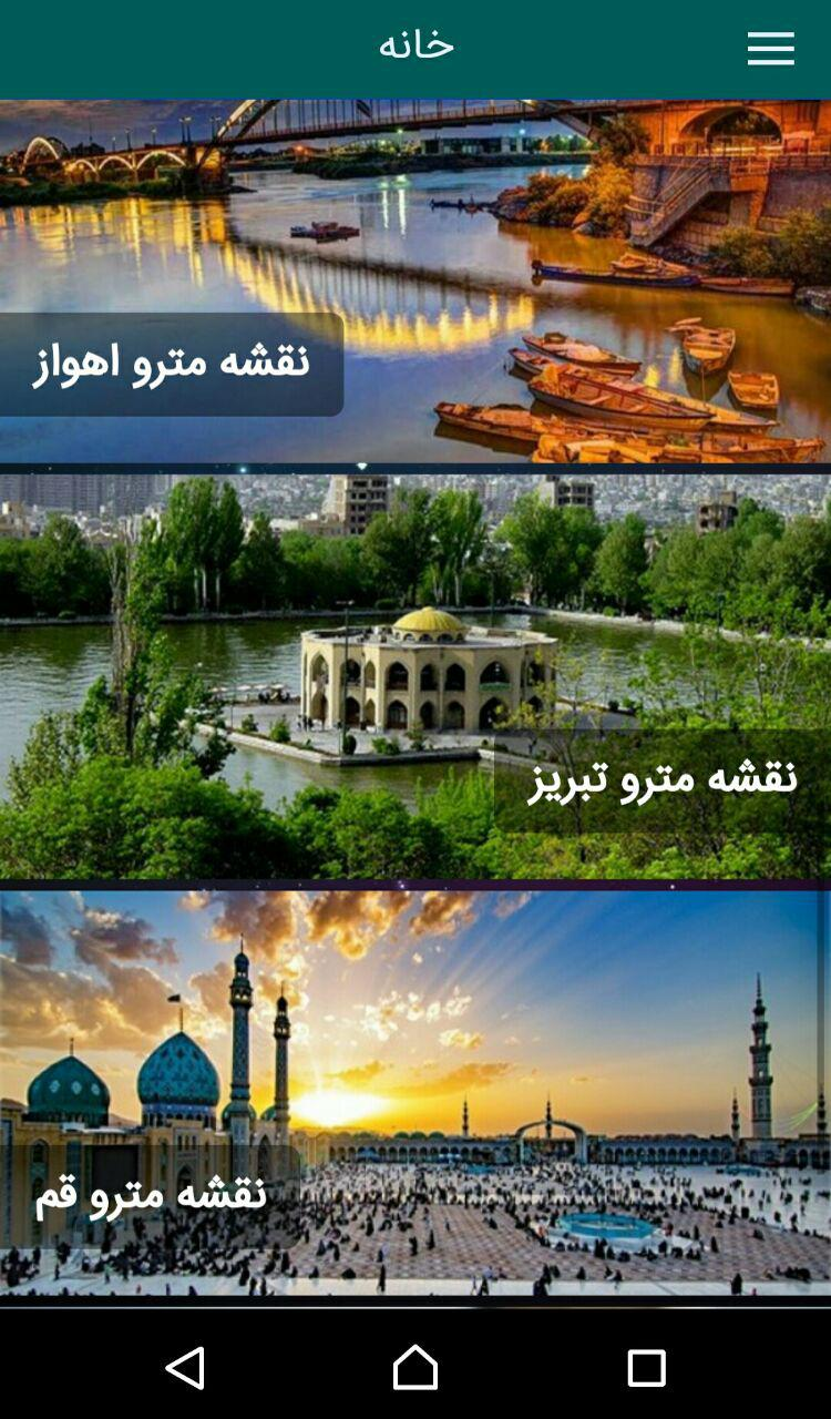 دانلود برنامه نقشه مترو تمام شهرهای ایران برای اندروید مایکت