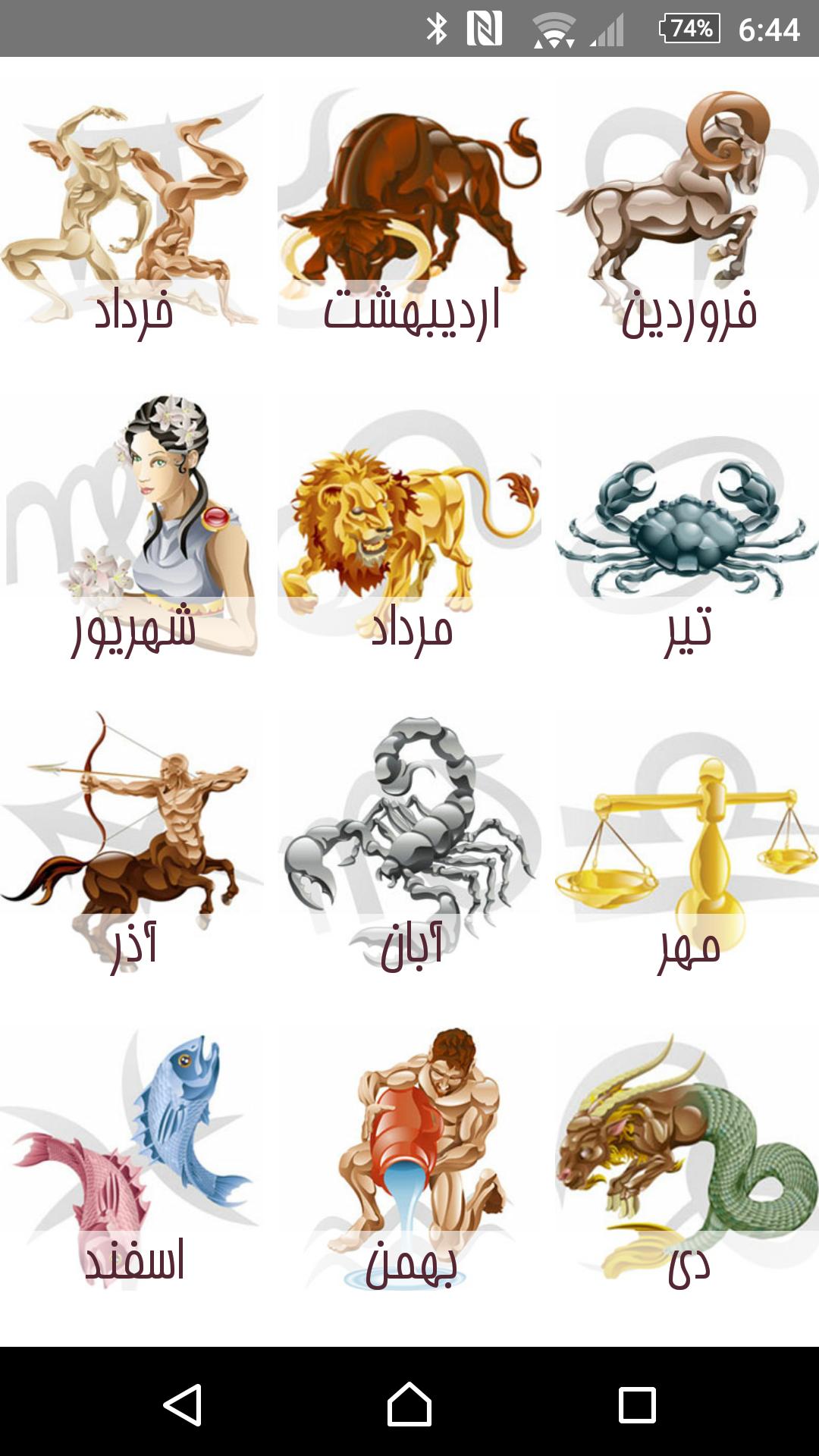 حیوان های سال و ماه