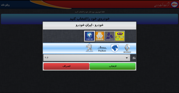 اسکرین شات برنامه اطلاعات و نحوه انتخاب روغن موتور نفت بهران 3