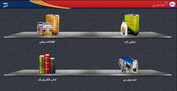 اسکرین شات برنامه اطلاعات و نحوه انتخاب روغن موتور نفت بهران 4