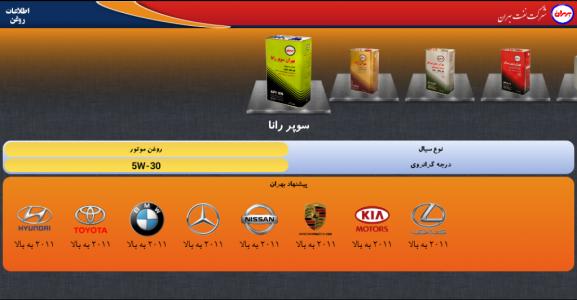 اسکرین شات برنامه اطلاعات و نحوه انتخاب روغن موتور نفت بهران 5