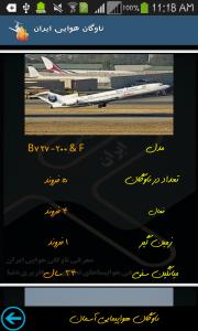 اسکرین شات برنامه سوانح هوایی ایران 1