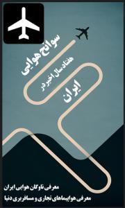 اسکرین شات برنامه سوانح هوایی ایران 3