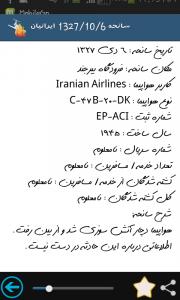 اسکرین شات برنامه سوانح هوایی ایران 5