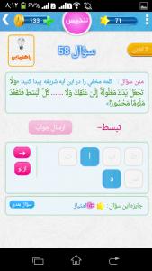 اسکرین شات بازی «تندیس» مسابقه آنلاین حدس کلمات 5