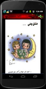 اسکرین شات برنامه عشق یعنی (عکس لاویز) 5