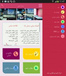 اسکرین شات برنامه پزشکی زیبایی رُشا ( پوست, مو, تغذیه, یوگا...) 1