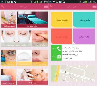 اسکرین شات برنامه پزشکی زیبایی رُشا ( پوست, مو, تغذیه, یوگا...) 4