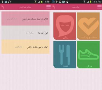 اسکرین شات برنامه پزشکی زیبایی رُشا ( پوست, مو, تغذیه, یوگا...) 5